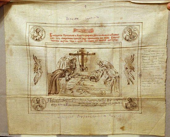 Антиминс, нарисованный тушью от руки. Подобные антиминсы изготавливались в тяжелые годы гонений на веру.