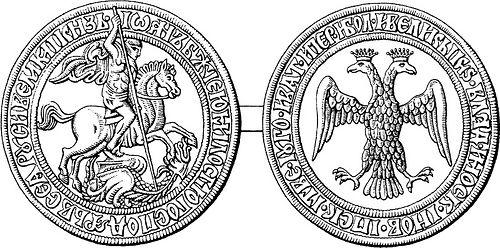 Государственная печать Ивана III 1497 г.