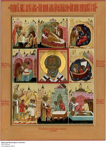 Святитель Николай Чудотворец с житием. Автор: Владимир Егорович Цыбин