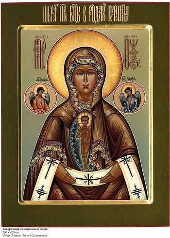 Богородица, в родах Помощница. Автор: Владимир Егорович Цыбин