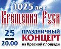 25 июля состоится праздничный концерт, посвященный 1025-летию Крещения Руси