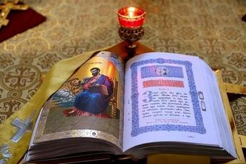 читать евангелие на русском языке бесплатно