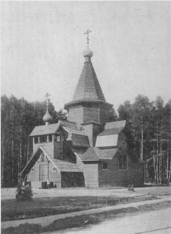 Храм святителя Николая у Соломенной Сторожки