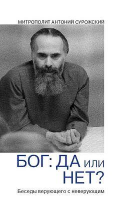 Антоний Сурожский, митрополит. Бог: да или нет? М.: Никея, 2013.