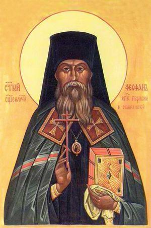 Икона священномученика Феофана