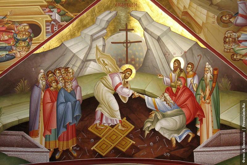 Воскресение Христово. Сошествие во ад. Фото: А. Поспелов / Православие.Ru