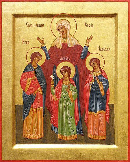 Святые мученицы Вера, Надежда, Любовь и мать их София