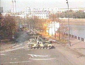 Танковый залп по Белому дому