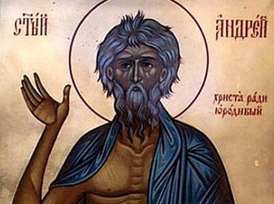Андрей Христа ради юродивый: увидеть и рассказать