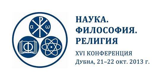 XVI конференция «Наука. Философия. Религия»