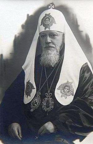 Святейший Патриарх Московский и всея Руси Алексий I (Симанский)