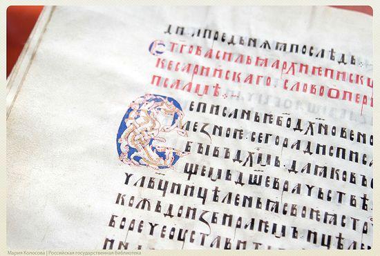 Псалтирь царя Иоанна Грозного (Новгород, вторая половина XIV в.; РГБ. Ф. 304. Троицк. III, 7)
