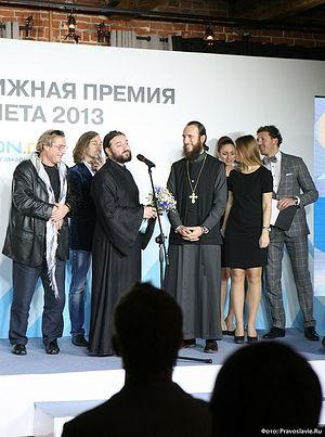 Награждение отца Андрея Ткачева. Фото: Православие.Ru