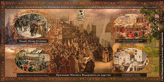 "An Interactive exhibition-forum ""Orthodox Russia. The House of Romanov "" in Moscow"