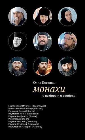 Посашко Ю. Монахи: о выборе и о свободе. М.: Никея, 2014. С. 39–60.