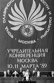 Учредительная конференция Фонда Славянской письменности и культуры