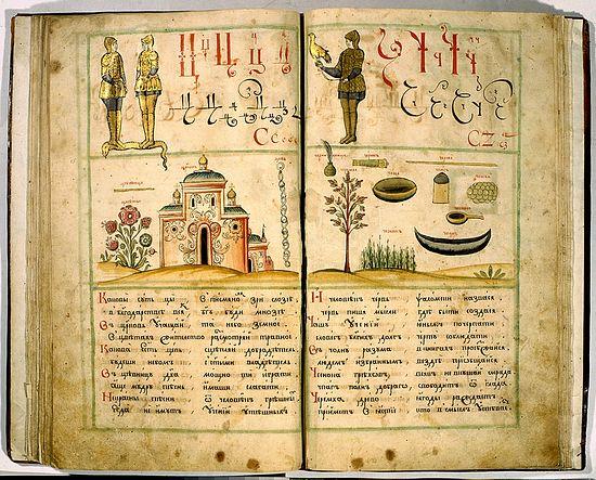 Букварь иеромонаха Кариона Истомина
