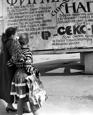 """Фотограф Геннадий Михеев. """"Девяносто третий год""""."""