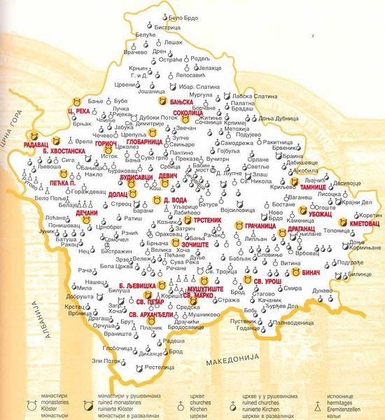Монастыри и храмы на территории Косово и Метохии