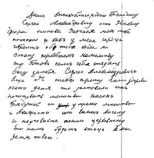 Письмо крестьянина Рачинскому.