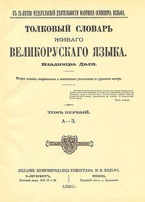 В.И.Даль. Толковый словарь живого великорусского языка. Обложка I тома второго издания (1880)