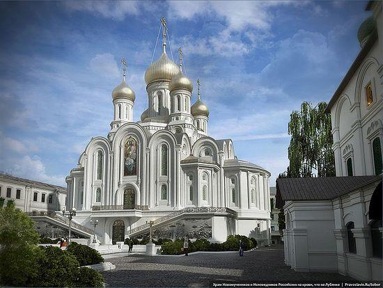 Храм Новомучеников и Исповедников Российских на крови, что на Лубянке