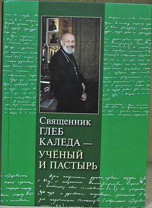 Книга про о. Глеба.