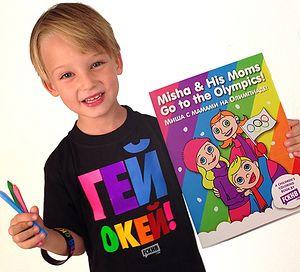 Книга «Миша и его мамы едут на Олимпиаду»
