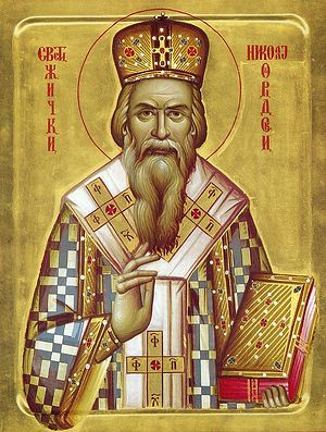 св. Николай Сербский (Велимирович)