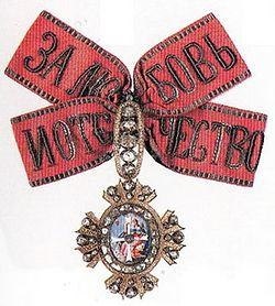 "Орден святой Екатерины ""За любовь и Отечество"""