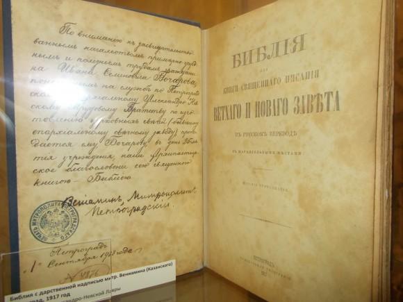 Библия с дарственной надписью митрополита Вениамина (Казанского).