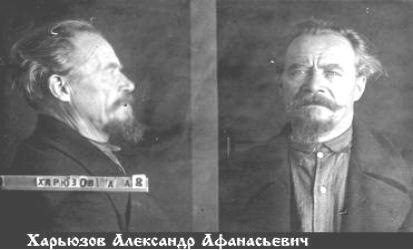 О. Александр. Тюремная фотография