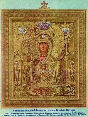 Абалацкая Семипалатинская икона Божией Матери.