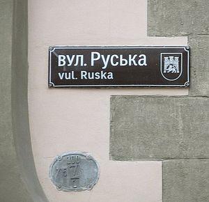 Улица Русская, Львов