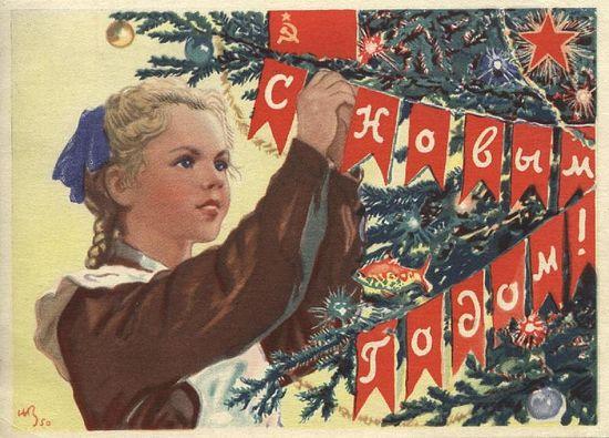 С новым годом! Открытка советских лет