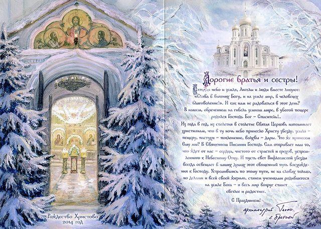 Поздравление с рождеством священнослужителю