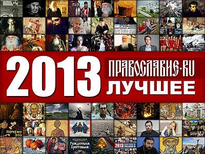 Православие.Ru'2013: лучшее