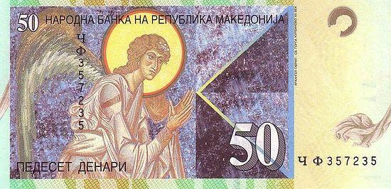 50 динар. Банковская купюра Македонии