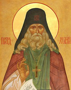 Преподобный Анатолий (Зерцалов)
