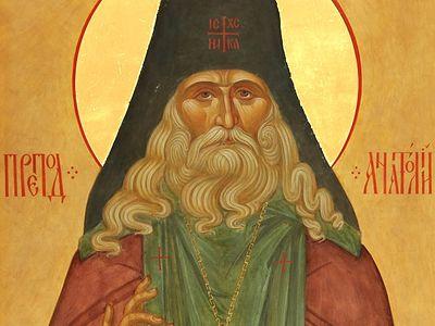 Преподобный Анатолий (Зерцалов; 1824–1894)