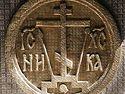 Божественная литургия в Сретенском монастыре в день памяти преподобного Серафима Саровского