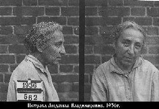 Петрова Людмила Владимировна, тюремное фото 1936г.