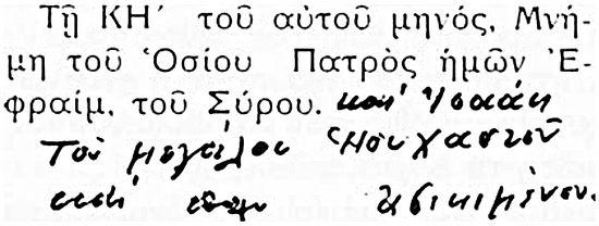 Лист из Минеи с автографом старца Паисия: «28 дня того же месяца память преподобного отца нашего Ефрема Сирина. и Исаака Великого Исихаста, с которым поступили очень несправедливо»