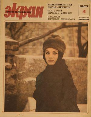 В СССР Яцкина не сходила с обложек журналов