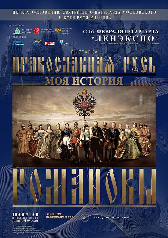 Orthodox Rus. The Romanovs. My history. St. Petersburg