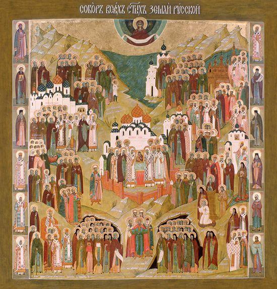Собор всех святых в земле Русской просиявших