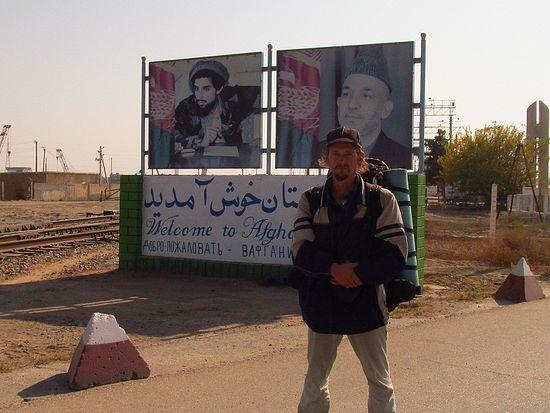 Первые шаги на афганской земле