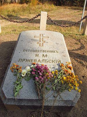 Могила Н.М. Пржевальского