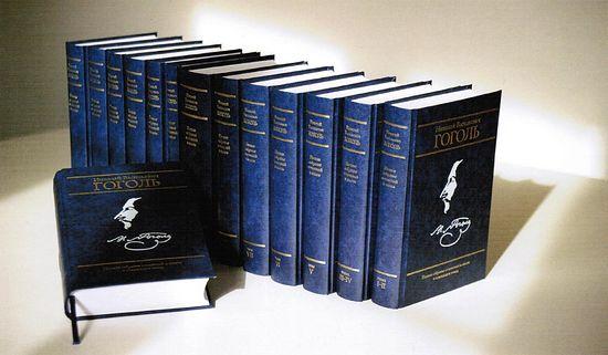 Юбилейное полное собрание сочинений и писем Николая Васильевича Гоголя в 15-ти томах