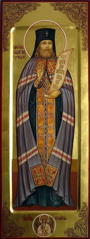 Сщмч. Иларион (Троицкий), архиепископ Верейский